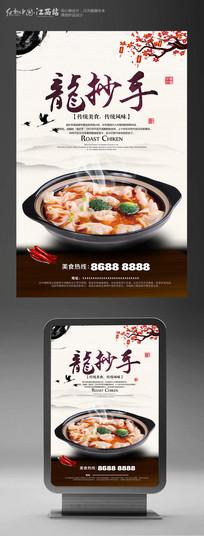 龙抄手美食海报设计
