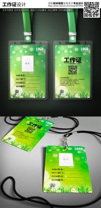 绿色花草环保工作证设计