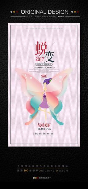 美容美体创意宣传广告