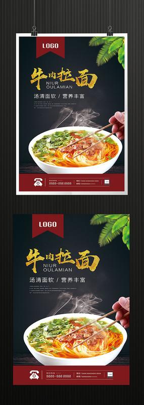 牛肉拉面促销海报设计