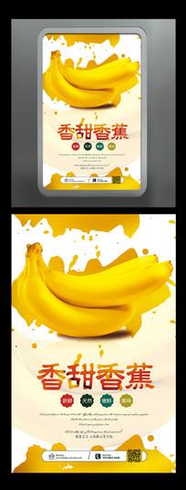 喷墨香甜香蕉新鲜水果海报