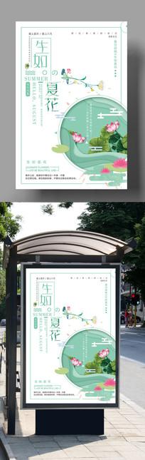 清新生夏如花夏日促销海报