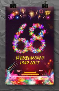 庆祝国庆68周年海报模板设计