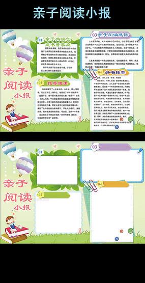 亲子阅读书香家庭手抄电子小报图片