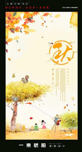 秋季海报设计