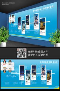 企业文化发展历程背景墙