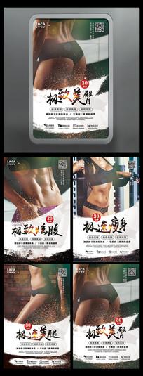 全套个性水墨健身房宣传海报