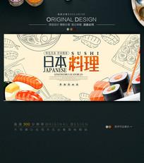 日本料理宣传海报广告