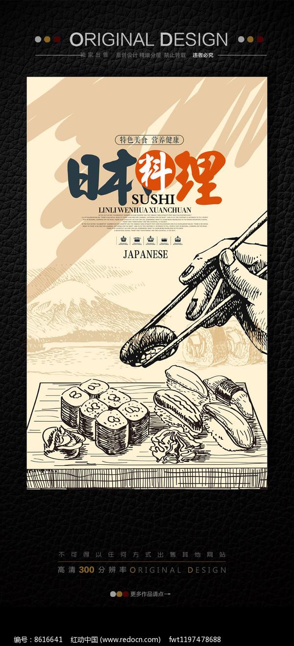 日本寿司促销海报图片