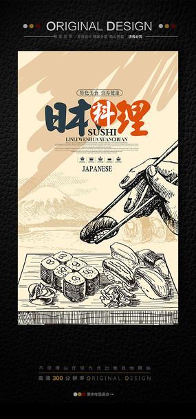 日本寿司促销海报