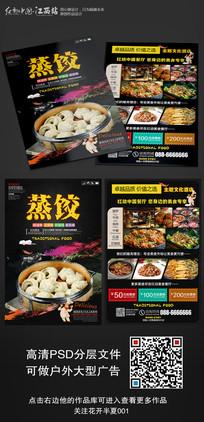 时尚大气美味蒸饺宣传单设计