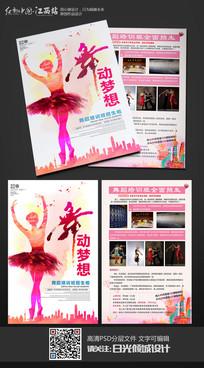 时尚大气舞蹈班培训招生宣传单