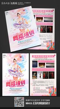 时尚水彩舞蹈培训招生宣传单