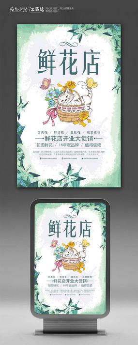 时尚鲜花店促销海报