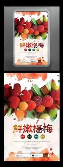 水彩简约鲜嫩杨梅新鲜水果海报