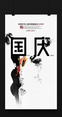 水墨风国庆节海报