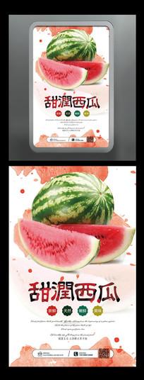 甜润西瓜新鲜水果海报