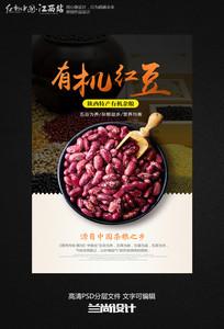 五谷杂粮红豆海报设计