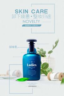 小清新卸妆乳美容护肤品海报