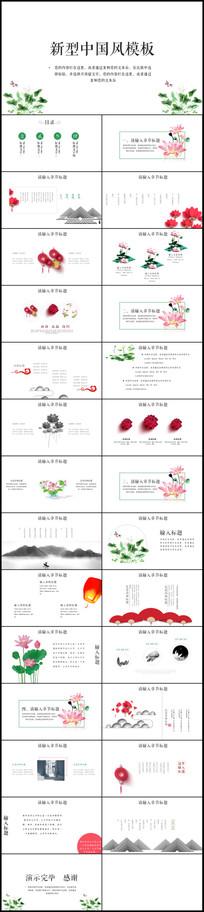 新型中国风传统文化PPT模板