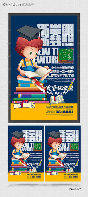新学期中小学辅导班招生海报