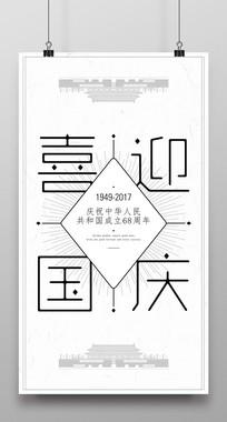 喜迎国庆字体设计海报