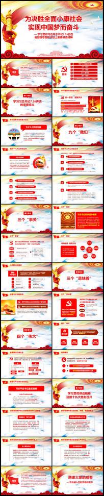 726讲话中国梦PPT模板