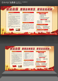 依法治国政府展板宣传栏设计