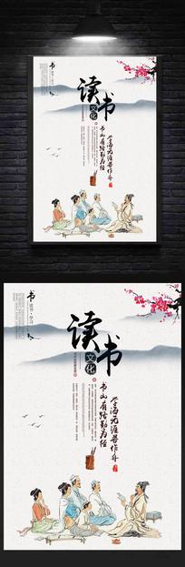 中国风创意校园文化墙读书展板