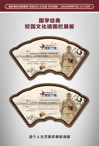 中国风国学文化荀子展板