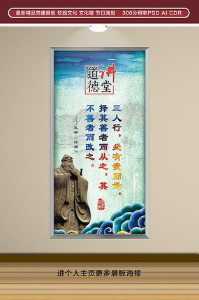 中国风孔子名言校园文化展板 PSD