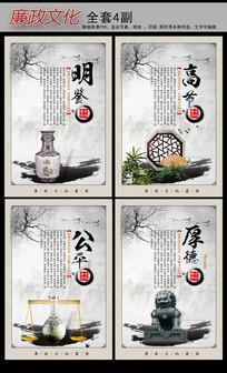 中国风廉政文化展板挂图设计