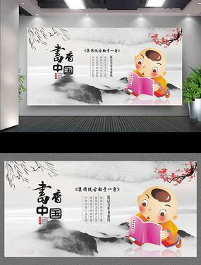 中国风书香中国文化展板