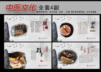 中国风中医文化保健馆展板设计