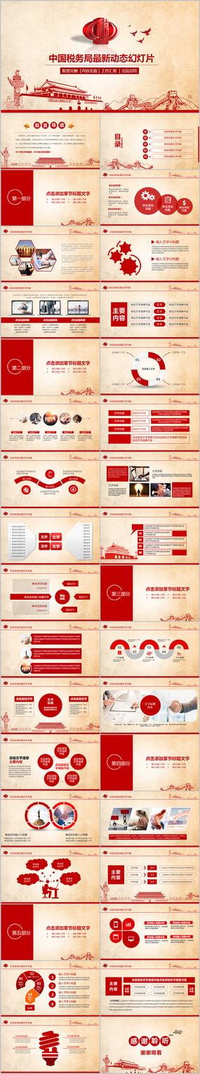 中国税务局工作总结计划PPT