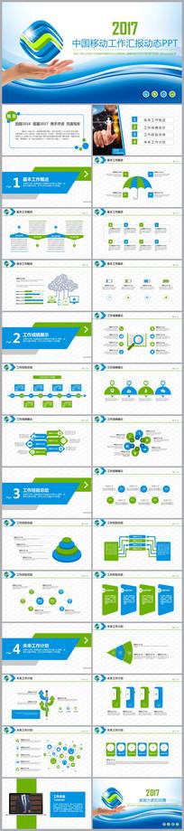 中国移动通信公司会议PPT