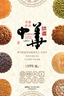中华味道月饼促销活动海报