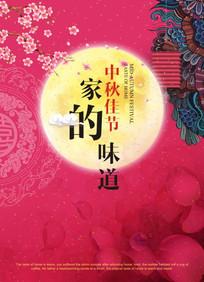 中秋佳节家的味道月饼销售海报