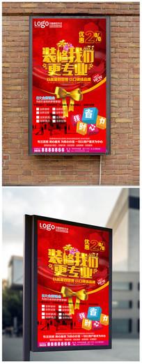 装修公司广告海报设计
