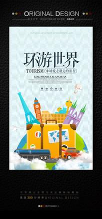 2017环游世界宣传海报