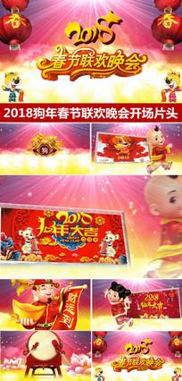 2018春节联欢晚会开场片头视频