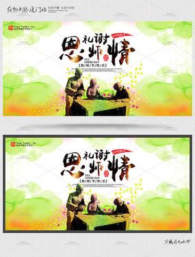 9月10日教师节海报设计