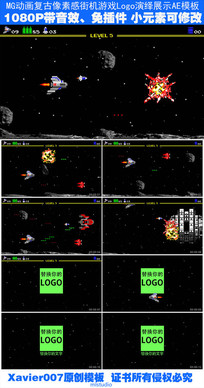 MG像素动画电玩logo演绎视频