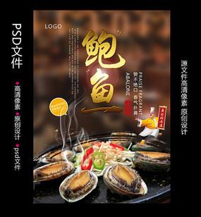 鲍鱼美食海报设计 PSD