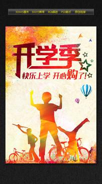 炫彩开学季海报设计