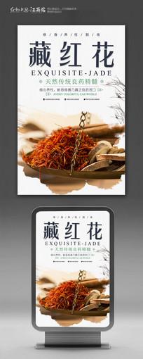 藏红花中药海报