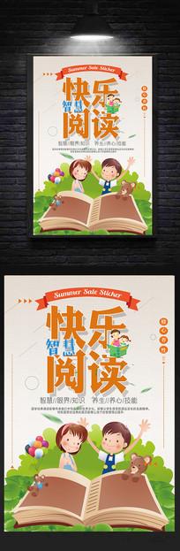 创意卡通风快乐阅读校园海报