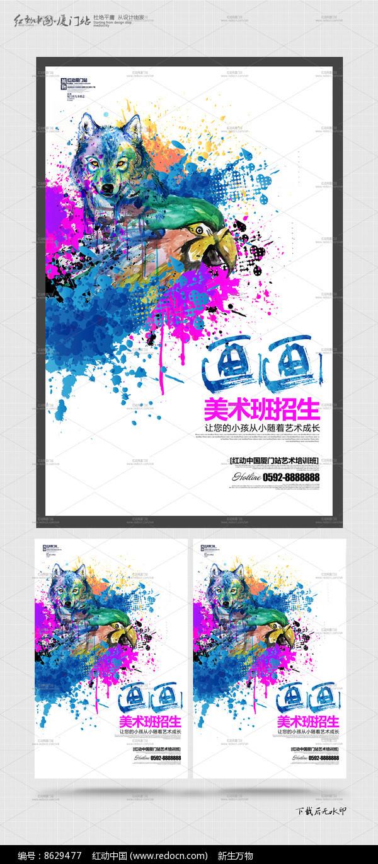 创意水彩美术班招生海报设计图片