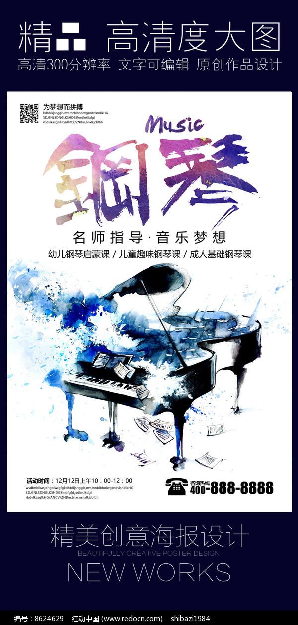 创意水墨钢琴培训海报图片