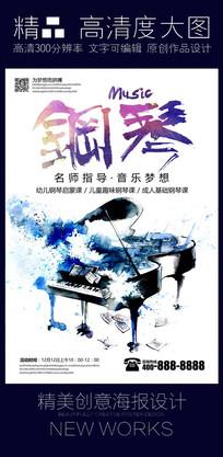 创意水墨钢琴培训海报